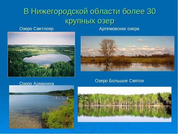 Реки и озёра Нижегородской области