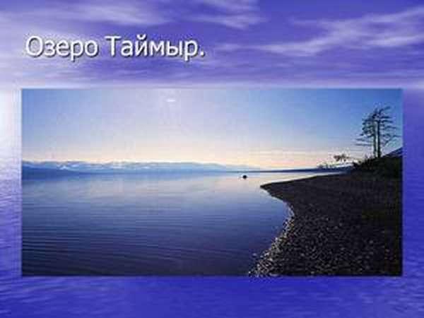 Экологический туризм на озере Таймыр