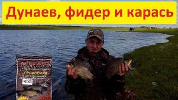 Как рыбачить на карасей