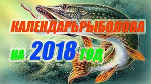 Лунный календарь рыболова на 2018 год