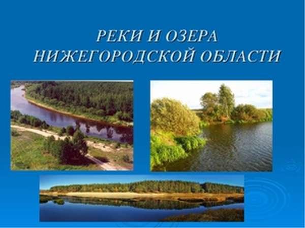 Природа Нижегородской Области